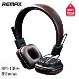 ส่วนลด Remax Hifi Headphone Anywhere หูฟังแบบครอบหู รุ่น Rm 100H
