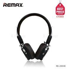 ขาย ซื้อ Remax หูฟังบูลทูธ แบบครอบหู Hifi Wireless Bluetooth Headphone รองรับ Ios และ Android รุ่น Rm 200Hb สีน้ำตาลเข้ม