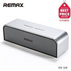 โปรโมชั่น Remax ลำโพง Hii Fi Super Bass Bluetooth Sperker Rb M8 Silver Remax ใหม่ล่าสุด