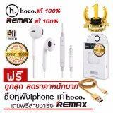 ขาย Remax Hoco M1หูฟัง ของแท้100 หูฟังสำหรับ หูฟังIphone หูฟังไอโฟน หูฟัง สมอลทอร์ค สีขาว ฟรี สายชาร์จไอโฟน Remax สีทอง ผู้ค้าส่ง