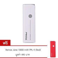ราคา Remax Jane 10000 Mah Ppl 9 White แถมฟรี Remax Jane 10000 Mah Ppl 9 Red ราคาถูกที่สุด
