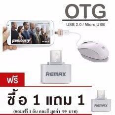 Remax OTG Adapter Android RA-OTG USB (ซื้อ 1 แถม 1)