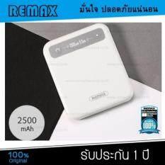 ส่วนลด Remax Pino Power Bank แบตสำรอง เพาเวอร์แบงค์ 2500Mah รุ่น Rpp 51 Remax ปทุมธานี