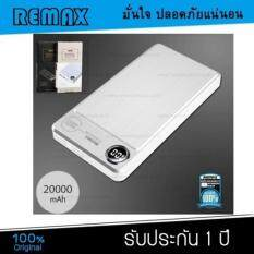 ขาย ซื้อ Remax Power Bank แบตสำรอง เพาเวอร์แบงค์ 20000Mah รุ่น Relan Rpp 59 ใน ปทุมธานี