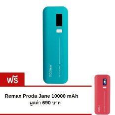 ขาย ซื้อ Remax Proda Jane Power Bank 10000 Mah ซื้อ 1 แถม 1 Green Red