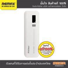 ซื้อ Remax Proda Jane V6I แบตสำรอง 10000 Mah White Remax