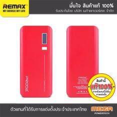 Remax Proda V10i แบตสำรอง 20000 mAh - Red