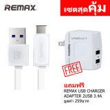 ซื้อ Remax Quick Charger สายชาร์จ Type C 100Cm รุ่น Rt C1 White ฟรี Remax Usb Charger 3 4A Remax เป็นต้นฉบับ