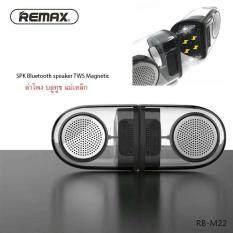 ส่วนลด Remax Rb M22 ลำโพงคู่ Bluetooth Speaker Tws Magnetic แบบสเตอริโอ Aux แบบโปร่งใสแบบแม่เหล็ก Remax