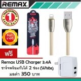 ขาย Remax Rc 043I 1M Knight Led Series 2 1A Super Fast Charge Data Lightning Usb Cable With Led Light For Apple Iphone 7 6S 6S Plus 6 5 Ipad Air Mini Kinght สายชาร์จIphone Black ฟรี Remax Usb Charger 3 4A ชาร์จพร้อมกันได้ 2 ช่อง Black