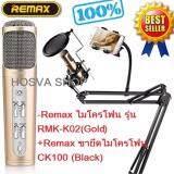 ขาย ซื้อ Remax Remax Microphone Karaoke ไมโครโฟน ร้องเพลง คาราโอเกะ สำหรับ Iphone Android รุ่น K02 Gold Remax Mobile Recording Studio ขายึดไมโครโฟน Ck100 Black Gold ใน กรุงเทพมหานคร