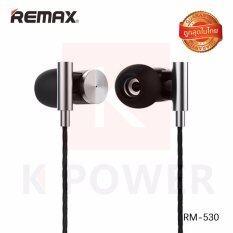 ราคา Remax Rm 530 หูฟัง Small Talk Earphone ระบบเสียง Metal Hifi ไมโครโฟนแบบ Hd Voice รองรับทั้งระบบ Ios และ Android กรุงเทพมหานคร