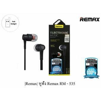 หูฟัง Remax RM-535