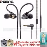ขาย ซื้อ Remax Rm 580 หูฟัง Small Talk Double Moving Coil Earphone ไมโครโฟนแบบ Hd Voice ระบบเสียง Hifi รองรับทั้งระบบ Ios และ Android Jellico Adapter Usb