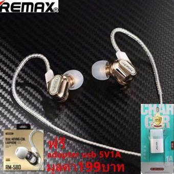 รีวิว Remax RM-580 หูฟัง Small talk Double Moving - Coil Earphone  ไมโครโฟนแบบ HD Voice
