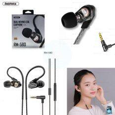 ส่วนลด Remax Rm 580 หูฟัง Small Talk Double Moving Coil Earphone Earphone ไมโครโฟนแบบ Hd Voice ระบบเสียง Hifi รองรับทั้งระบบ Ios และ Android Remax ไทย