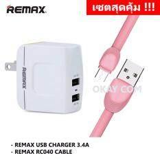 ซื้อ Remax สายชาร์จ Usb Micro Cable For Samsung Andriod รุ่น Rc 040M สีชมพู Remax 3 4A Usb Charger Adapter สีขาว Remax ออนไลน์