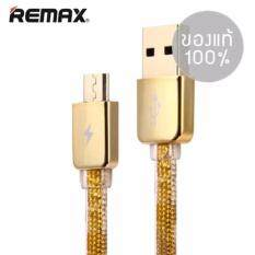 Remax สายชาร์จ Samsung Micro Usb Quick Charger รุ่น Gold Safe & Speed แท้ 100% (สีทอง) (no Box ลดล้างสต็อก).