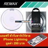 ซื้อ Remax Saway Wireless Charger แท่นชาร์จไร้สาย Support Qi Protocol รุ่น Rp W1 ออนไลน์ ปทุมธานี