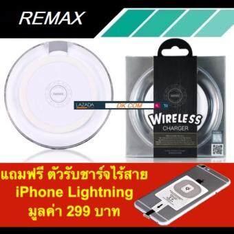 REMAX Saway Wireless Charger แท่นชาร์จไร้สาย Support QI Protocol รุ่น RP-W1