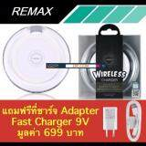 ราคา Remax Saway Wireless Charger แท่นชาร์จไร้สาย Support Qi Protocol รุ่น Rp W1 แถมฟรี Adapter Fast Charger 9V มูลค่า 699 บาท ใหม่ล่าสุด