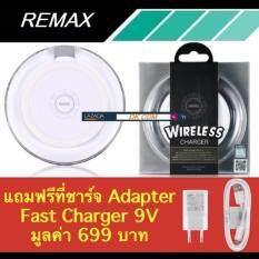 ซื้อ Remax Saway Wireless Charger แท่นชาร์จไร้สาย Support Qi Protocol รุ่น Rp W1 แถมฟรี Adapter Fast Charger 9V มูลค่า 699 บาท ออนไลน์