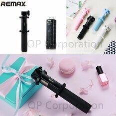 ทบทวน ที่สุด ไม้เซลฟี่ บลูทูธ Remax Selfie Stick Bluetooth P7