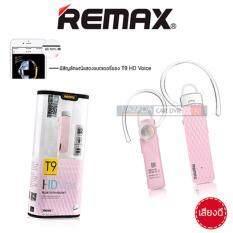 ราคา หูฟังบลูทูธ Remax Small Talk Bluetooth Rb T9 เป็นต้นฉบับ