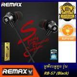 ส่วนลด Remax หูฟังบลูทูธ Small Talk Sport Rb S7 เชื่อมต่อพร้อมกัน 2 เครื่อง ปทุมธานี
