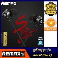 ซื้อ Remax หูฟังบลูทูธ Small Talk Sport Rb S7 เชื่อมต่อพร้อมกัน 2 เครื่อง Remax เป็นต้นฉบับ