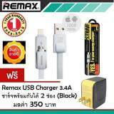 Remax สายชาร์จ Strive Data Charge Cable 2 In 1 Lightning Micro For I5 I6 Andriod รุ่น Rc 042T สีดำ ฟรี Remax Usb Charger 3 4A ชาร์จพร้อมกันได้ 2 ช่อง Black เป็นต้นฉบับ