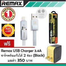 ทบทวน Remax สายชาร์จ Strive Data Charge Cable 2 In 1 Lightning Micro For I5 I6 Andriod รุ่น Rc 042T สีดำ ฟรี Remax Usb Charger 3 4A ชาร์จพร้อมกันได้ 2 ช่อง Black