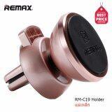 ซื้อ Remax ที่วางโทรศัพท์ในรถ Air Vent Car Holder Cell Phone รุ่น Rm C19 Remax เป็นต้นฉบับ