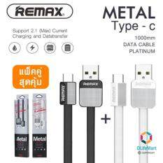 ราคา Remax Usb Type C Data Cable สายชาร์จและรับส่งข้อมูลรุ่น Metal Rc 044A แพ็คคู่ 2 ชิ้น ราคาถูกที่สุด