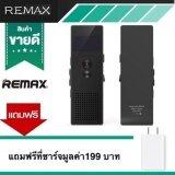 Remax เครื่องบันทึกเสียง Voice Recorder 8Gb Rp1 Black แถมฟรีที่ชาร์จ Adapter มูลค่า 199 บาท เป็นต้นฉบับ