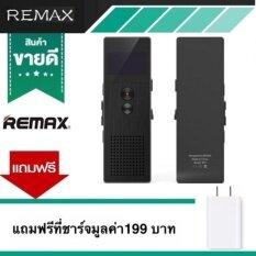 ขาย Remax เครื่องบันทึกเสียง Voice Recorder 8Gb Rp1 Black แถมฟรีที่ชาร์จ Adapter มูลค่า 199 บาท Remax เป็นต้นฉบับ