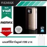 ขาย Remax Wk Design Power Bank แบตสำรอง เพาเวอร์แบงค์ 10000Mah รุ่น Dimon Wp 018 แถมฟรีที่ชาร์จมูลค่า 199 บาท Remax ออนไลน์
