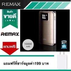 ส่วนลด Remax Wk Design Power Bank แบตสำรอง เพาเวอร์แบงค์ 10000Mah รุ่น Dimon Wp 018 แถมฟรีที่ชาร์จมูลค่า 199 บาท Remax