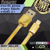 ขาย Remaxสายชาร์จIphone5 6 6S 7 Ipad Usbรุ่นGold Safe Speed สีทองเงางาม สายแบน ไม่พันกัน ชาร์จเร็วกว่าเดิม Remax