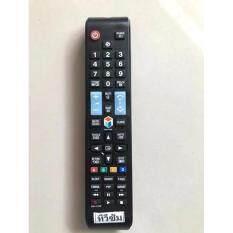 ขาย ซื้อ ออนไลน์ Remote Tv Digital Bn59 00857A รีโมทฺ์ดิจิตอลทีวี Led Lcd Samsung