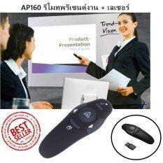 รีโมทพรีเซนต์งาน + เลเซอร์ AP160 Remote Presentation With Laser