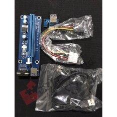 ชุดสาย Riser ต่อการ์ดจอเพิ่ม PCI-E Express 1x to 16x USB 3.0 - 2 ชุด