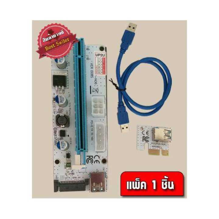 Riser PCI-e 1X to 16X VER 008s