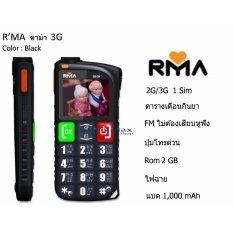 R'MA  อาม่า 3G