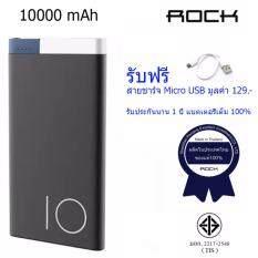 ซื้อ Rock พาวเวอร์แบงค์ 10000 Mah รุ่น Odin Power Bank ใหม่ล่าสุด