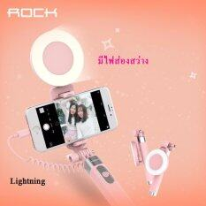 Rock ไม้ถ่ายรูป ไม้เซลฟี่ Lightning For iphone 7 มีไฟส่องสว่าง