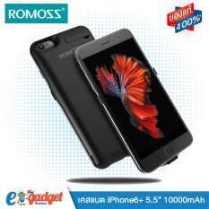 ราคา Romoss เคสแบตสำรอง Hd Iphone6Plus 6S Plus 5 5นิ้ว 10 000Mah High Density Powerbank Case เคสแบตมือถือความจุสูง เคสชาร์จแบต Battery Encase Hd Power Case Romoss เป็นต้นฉบับ