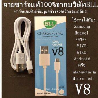 BLL Micro usb fast charging สายชาร์จแท้ ชาร์จไฟเร็ว ซิงค์ข้อมูลอย่างเสถียร(ใช้ได้กับ Samsung / Huawei /OPPO/VIVO/Android / V8 ) Mirco USB Dada Cable Original Lightning charger charge/sync