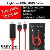 ราคา ราคาถูกที่สุด สายต่อ Iphone Ipad ออกทีวีรุ่นใหม่ล่าสุด Lightning To Hdmi Hdtv Cable For Iphone 6 6S 7 7 Plus Ipad Air Plug And Play พร้อมสายชาร์จ Usb สีแดง