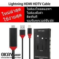 โปรโมชั่น สายต่อ Iphone Ipad ออกทีวีรุ่นใหม่ล่าสุด Lightning To Hdmi Hdtv Cable For Iphone 6 6S 7 7 Plus Ipad Air Plug And Play พร้อมสายชาร์จ Usb สีดำ